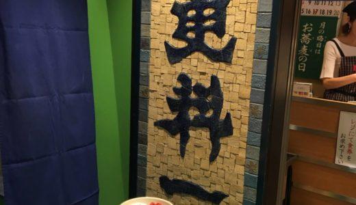 「更科一休」横浜ポルタにある蕎麦屋で夕食