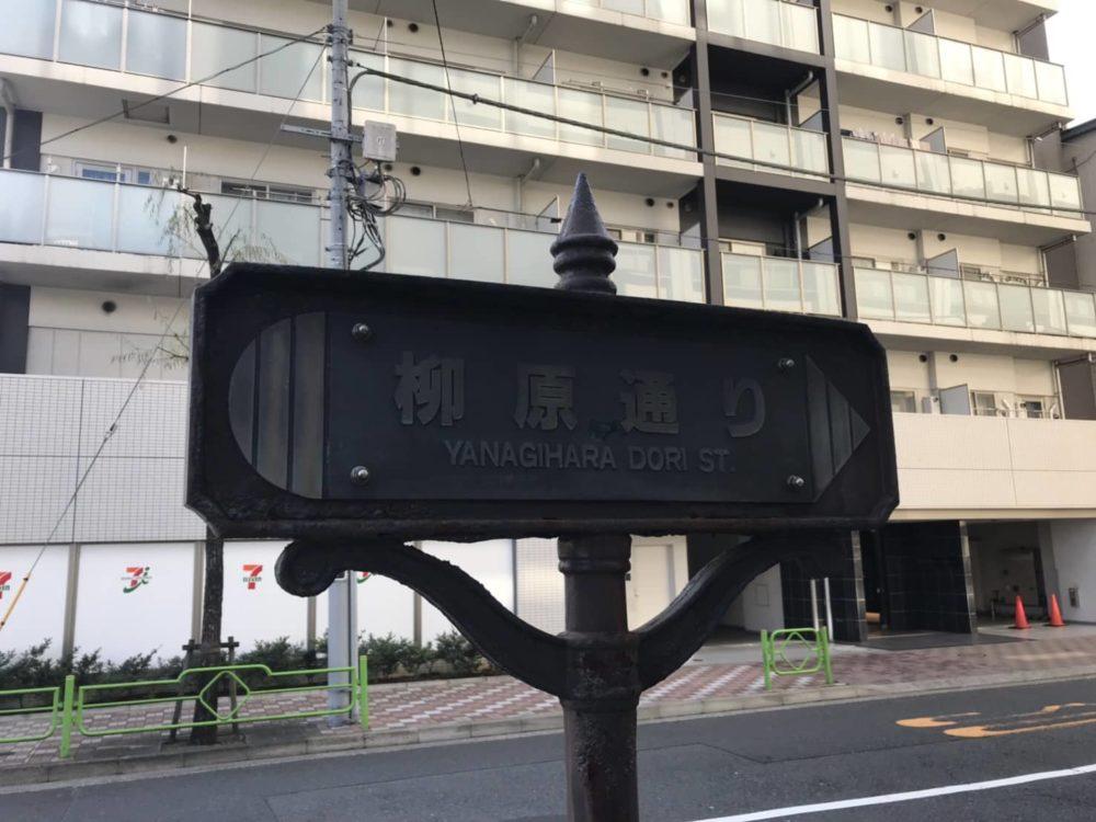 柳原通りの看板