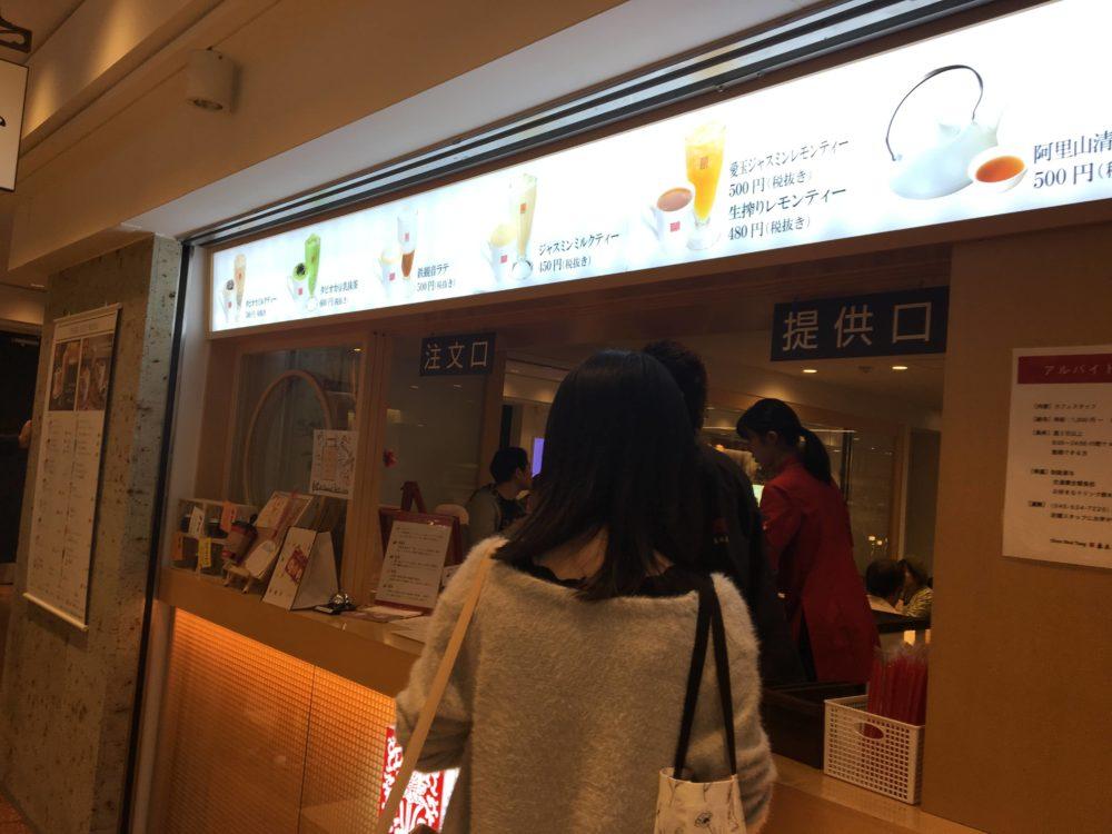 春水堂横浜店のテイクアウトカウンター