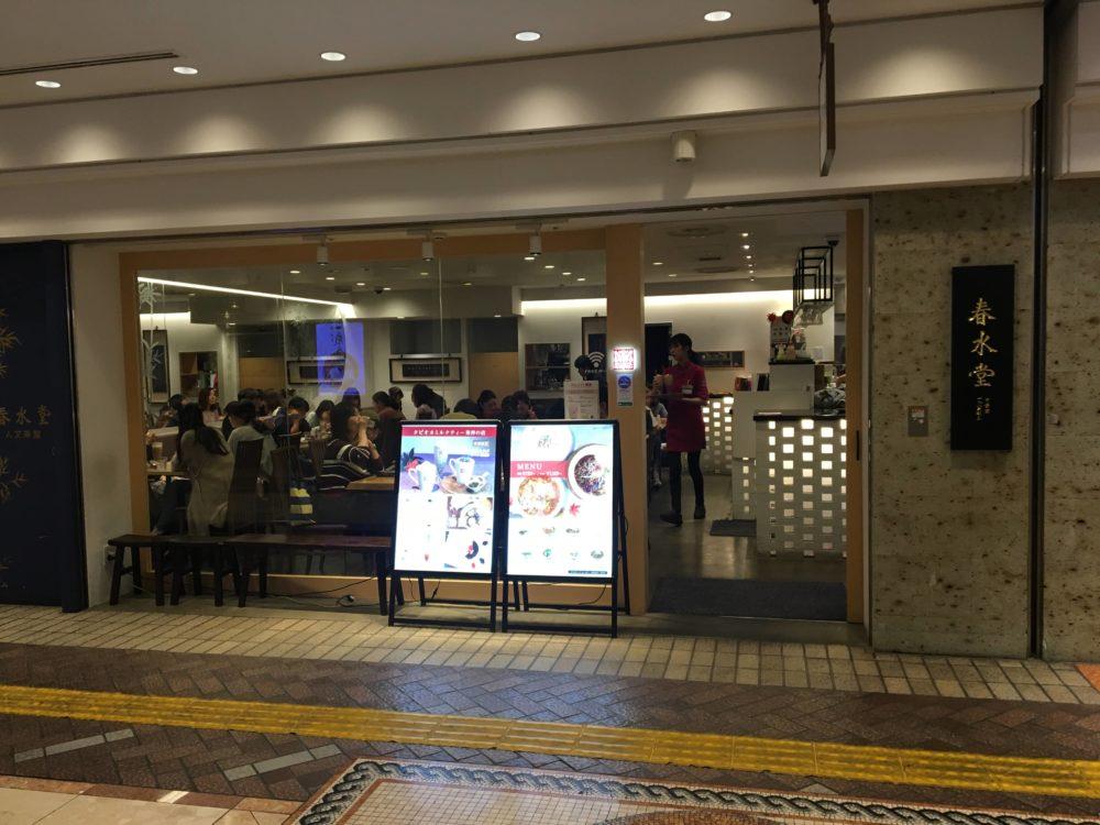 春水堂横浜店の外観