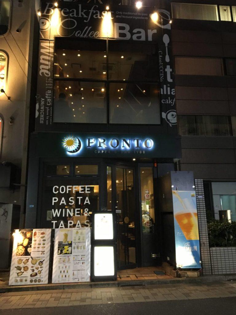 プロント 恵比寿東口店の外観