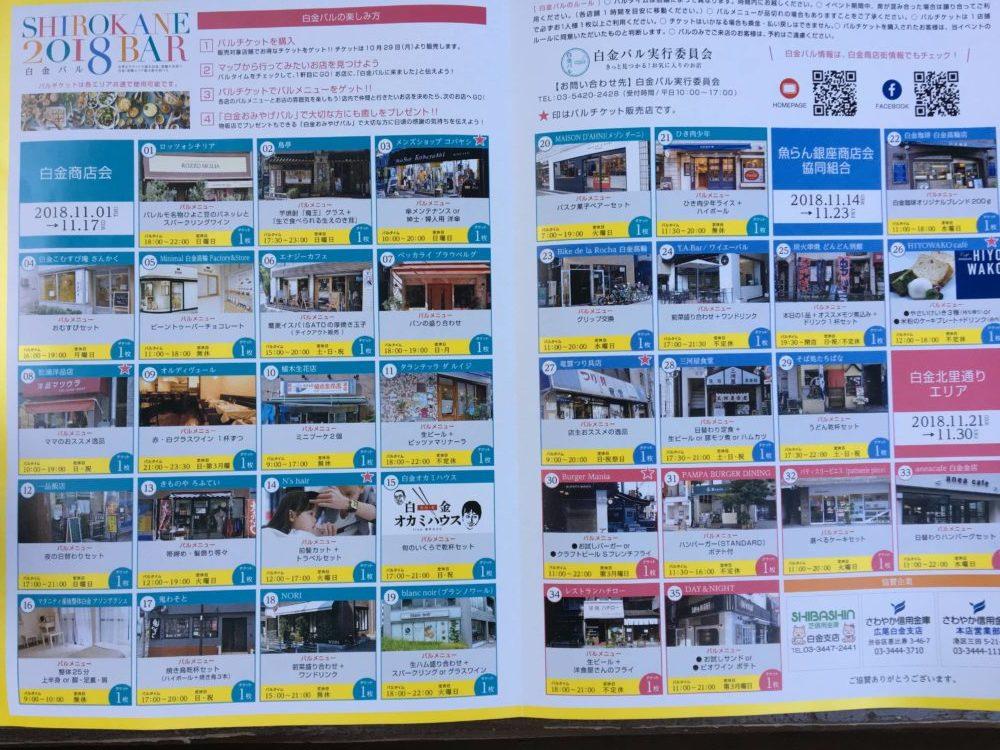 白金バルのちらしの店舗紹介のページ
