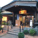 gokurakuyu-mishima