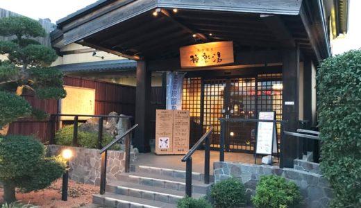 【三島極楽湯】炭酸泉が新設された地元で人気なスーパー銭湯で癒されてきた