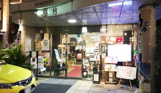 【呉竹】三島にある元料亭の老舗レストランが最高すぎた