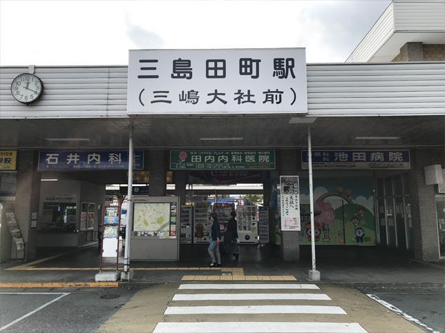mishima-tamachi