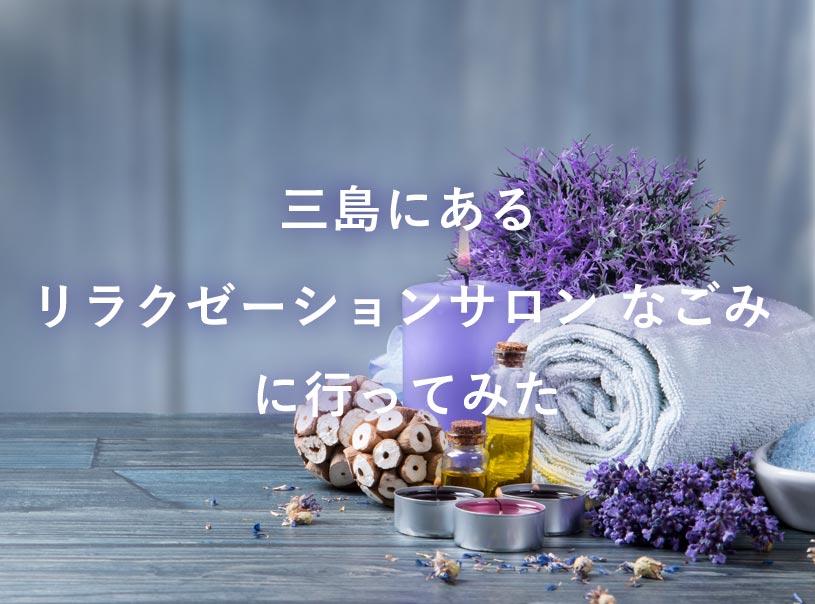 relaxation-salon-nagomi