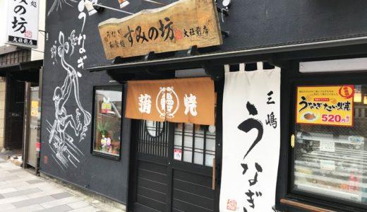 【すみの坊】三嶋大社前店の天丼が美味!650円とコスパ良すぎた