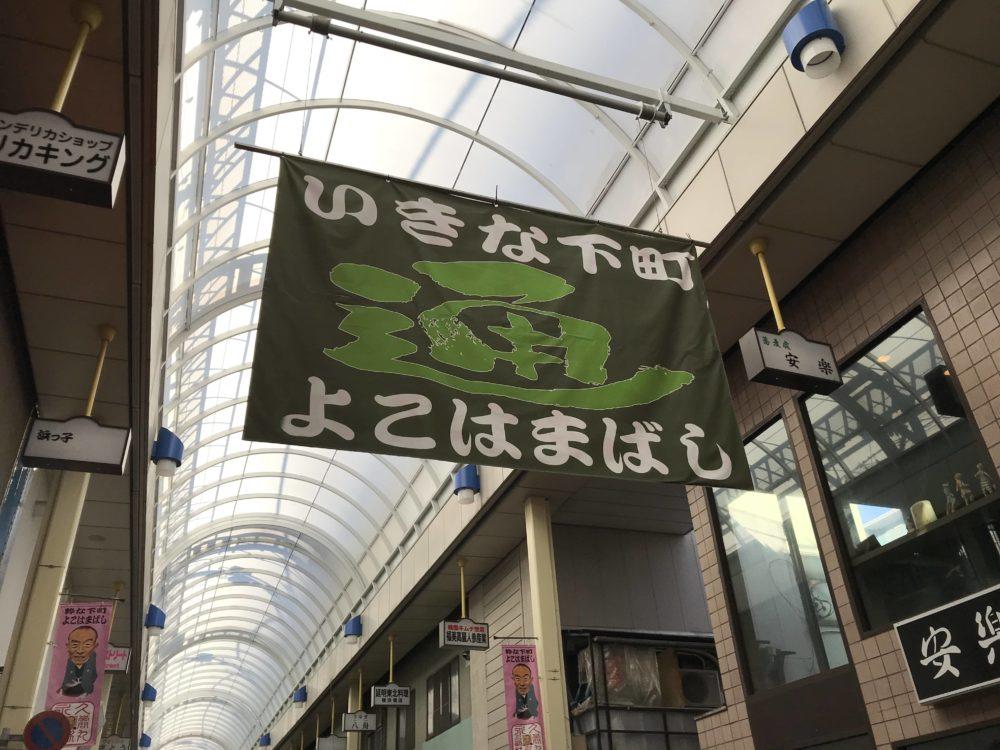よこはまばし 商店街の旗