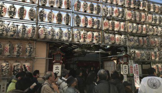 【横浜 酉の市】金刀比羅大鷲神社で開催されていたお祭りに行って来た