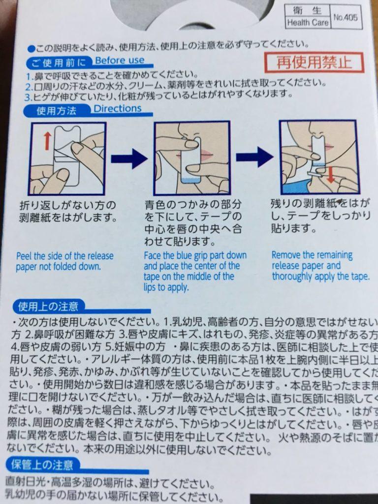 ダイソーの安眠マウステープの使用方法の説明欄