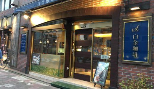 「白金珈琲」白金高輪にあるテイクアウトがメインのコーヒー専門店