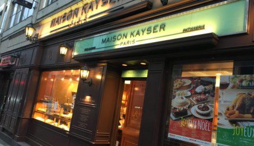 「メゾンカイザー」白金高輪にある人気のパン屋にいってきた