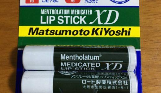 「薬用リップ」唇の荒れには定番のメンソレータムリップが一番!
