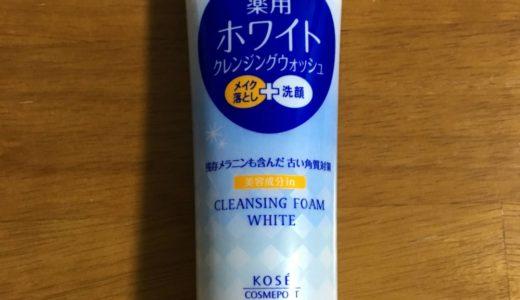 「ホワイトクレンジングウォッシュ」コスパ力が高いおすすめクレンジング洗顔料