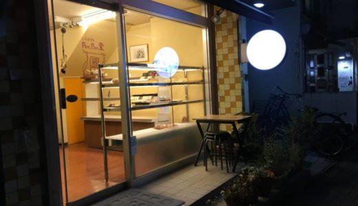 「しろかねPanPan堂」白金高輪の駅近くにあるパン屋さんに行って来た