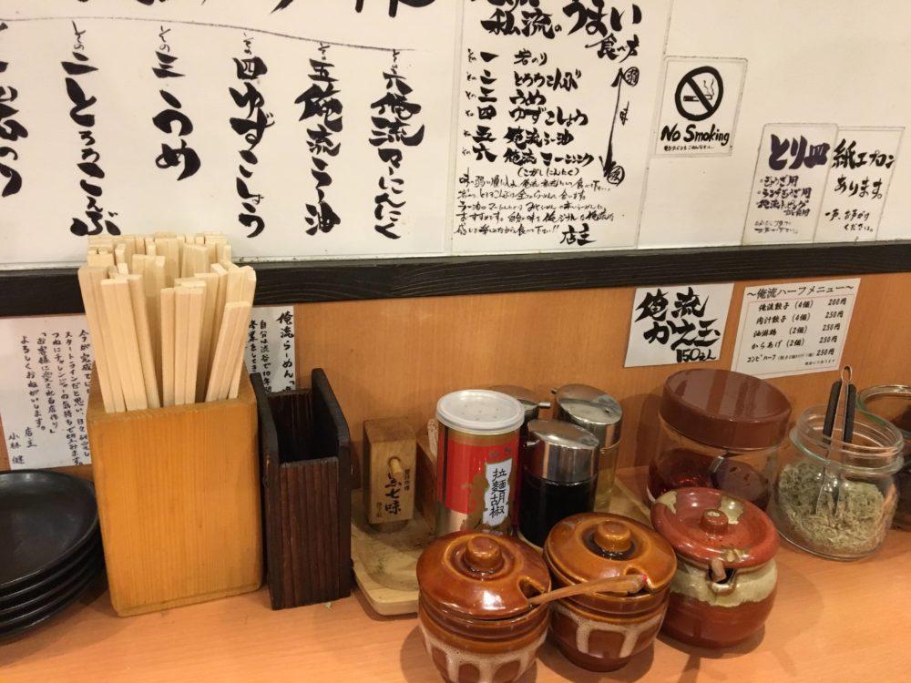 俺流塩ラーメン渋谷三丁目店のカウンター席