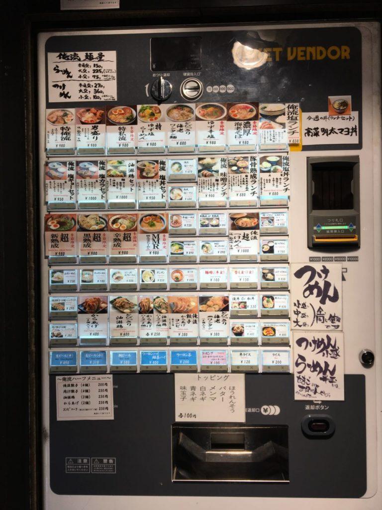 俺流塩ラーメン渋谷三丁目店の券売機