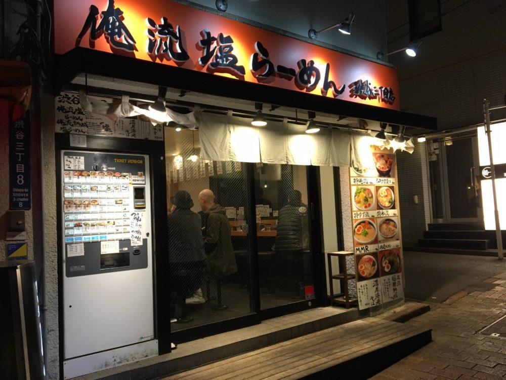 俺流塩ラーメン渋谷三丁目店の外観