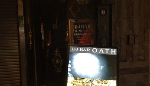 【OATH】渋谷で破格料金で楽しめる本格的DJ BARにいってきた!