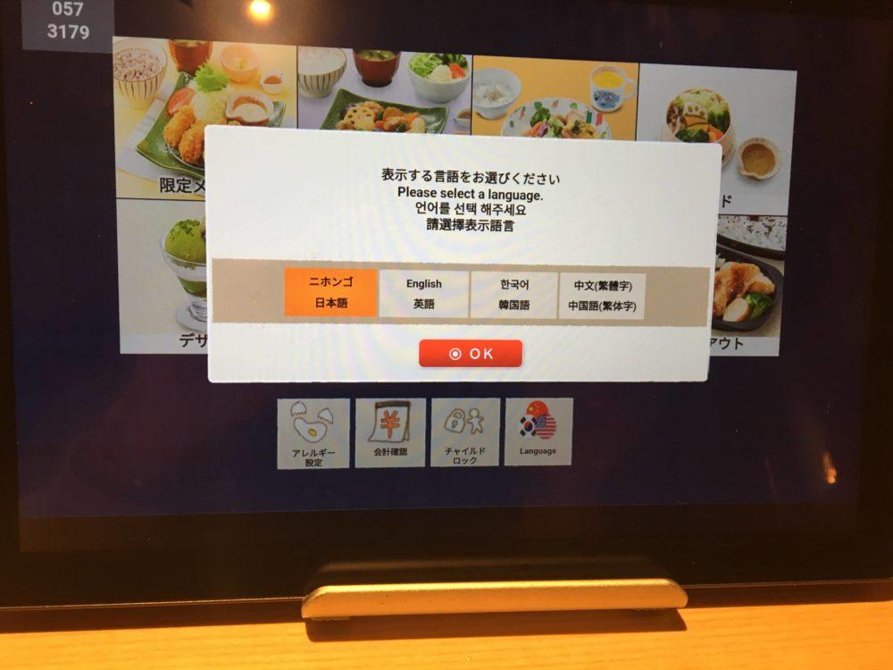 大戸屋の注文タッチパネルの外国語画面