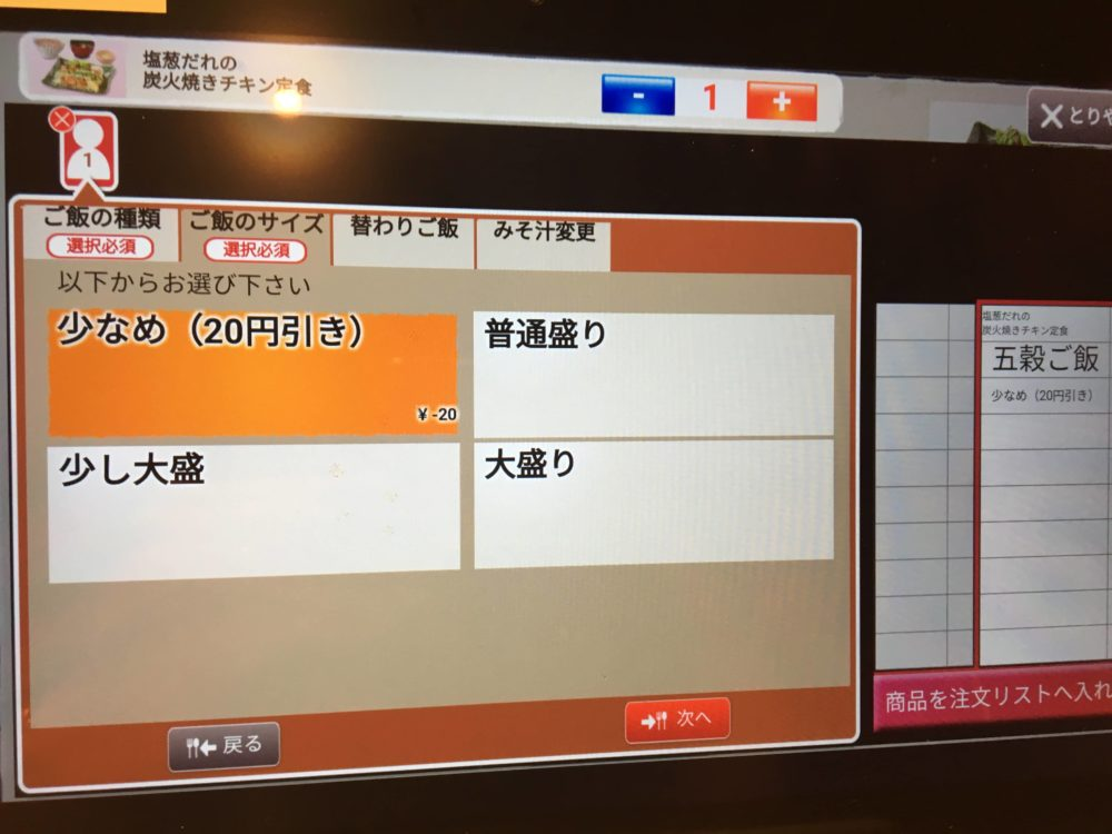 大戸屋の注文タッチパネルのご飯の量を選ぶ画面