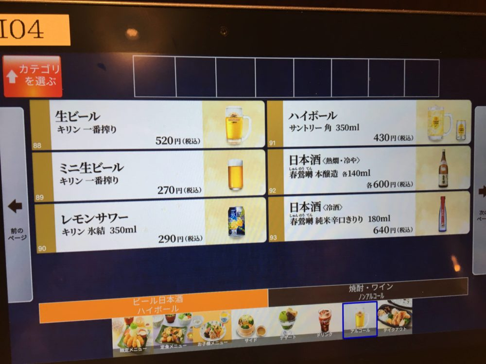 大戸屋の注文タッチパネルのドリンク画面