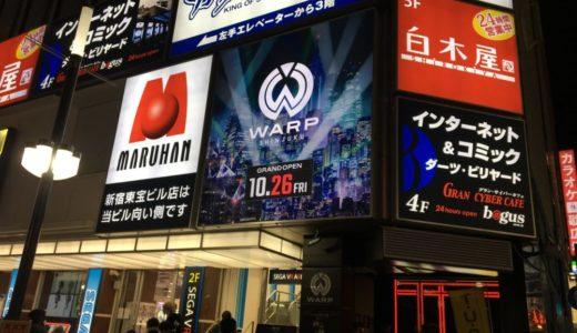 「WARP SHINJUKU」新宿に新しくオープンしたクラブに行ってきた