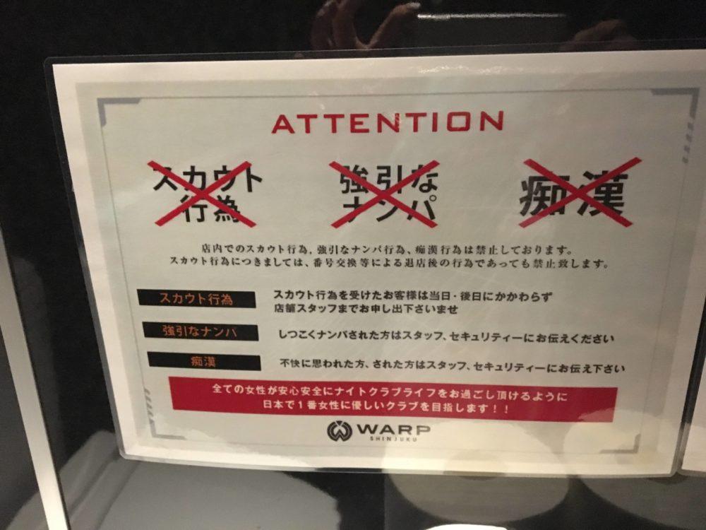 WARP SHINJUKUのトイレ内の張り紙