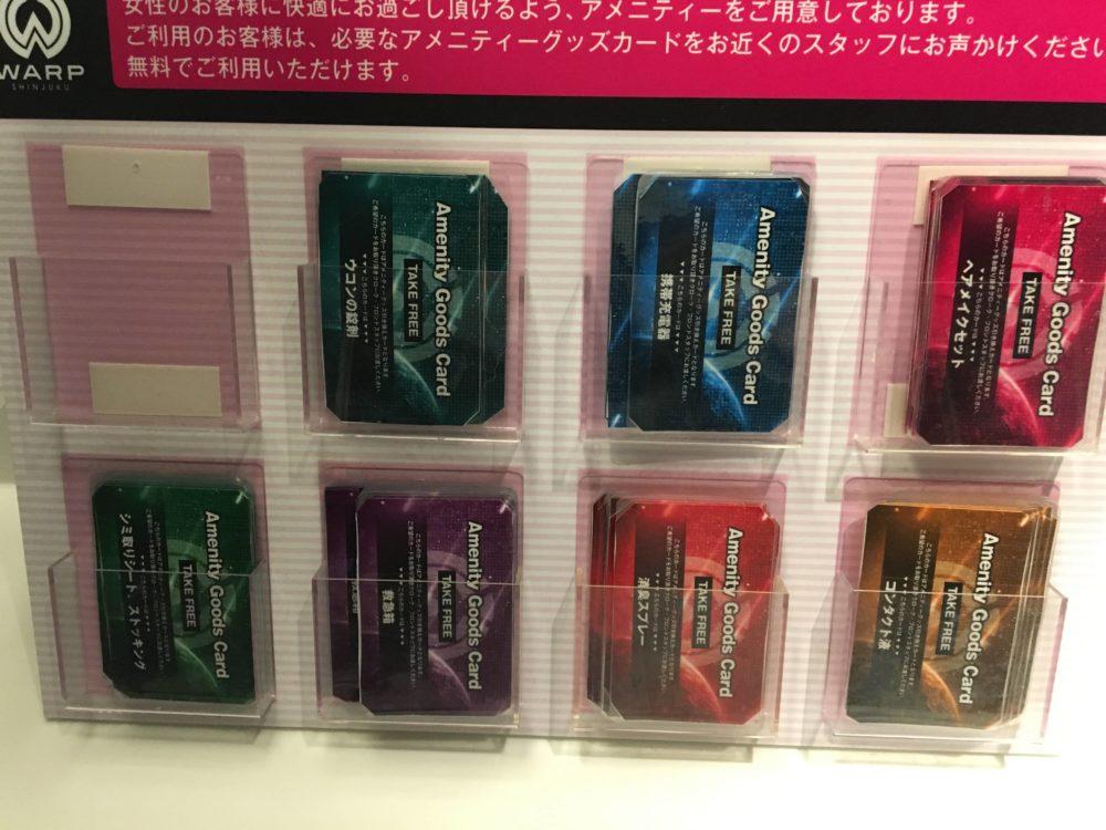 WARP SHINJUKUのアメニティカード