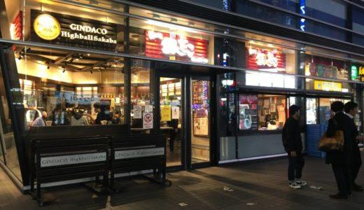 【築地銀だこ】歌舞伎町にあるタコ焼き屋でさくっと一杯