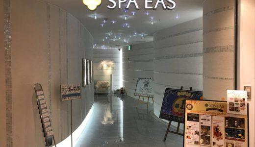 【横浜天然温泉SPA EAS】友達同士やカップルで行っても楽しめる!横浜にあるスパに行って来た