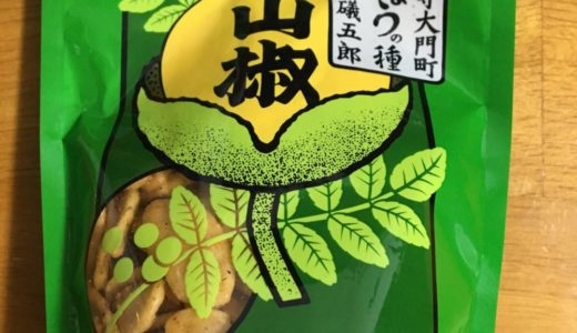 「さんしょうの種」長野県で買った米菓が癖になる美味さだった