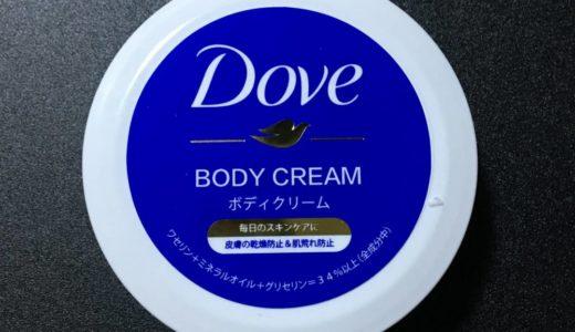 "【Dove ボディクリーム】見た目も可愛い!キャンドウで買える""ダヴ""のボディクリームが優秀"