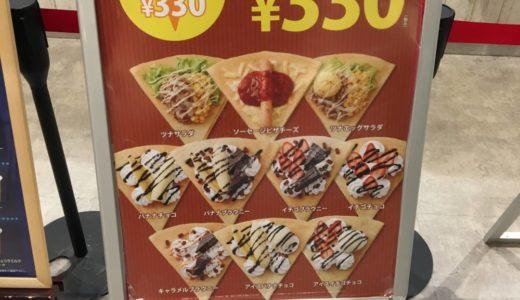 【ディッパーダン】クレープの日なら330円で食べれちゃう!お得な特典満載のクレープ屋に行って来た