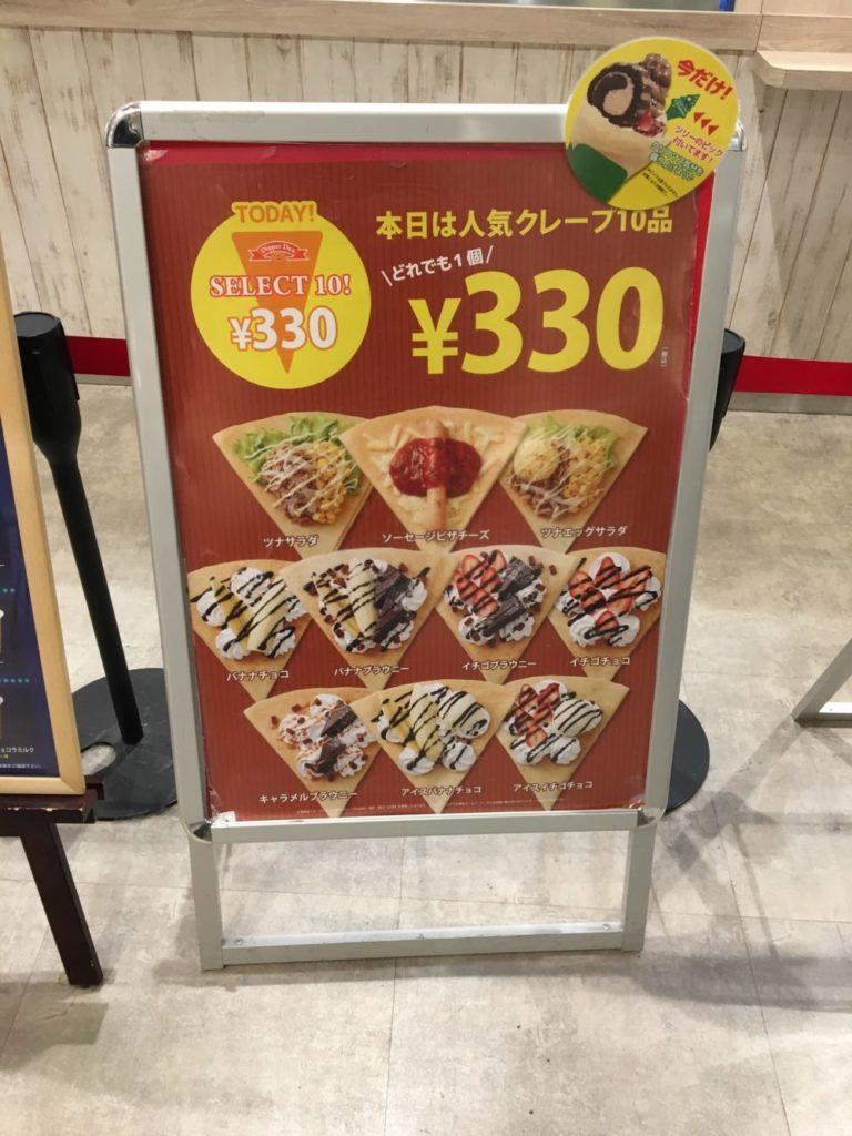 ディッパーダンの330円の日の看板