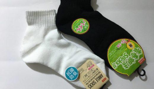 【ダイソー】の靴下が丈夫で使える!