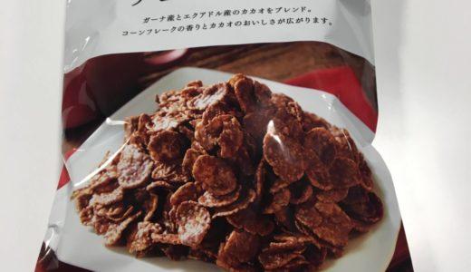 ファミリーマートで発売されている「チョコフレーク」を食べてみた!