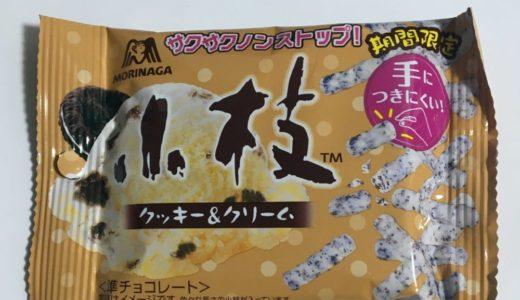 【小枝】の期間限定で発売されているクッキー&クリーム味が美味い!
