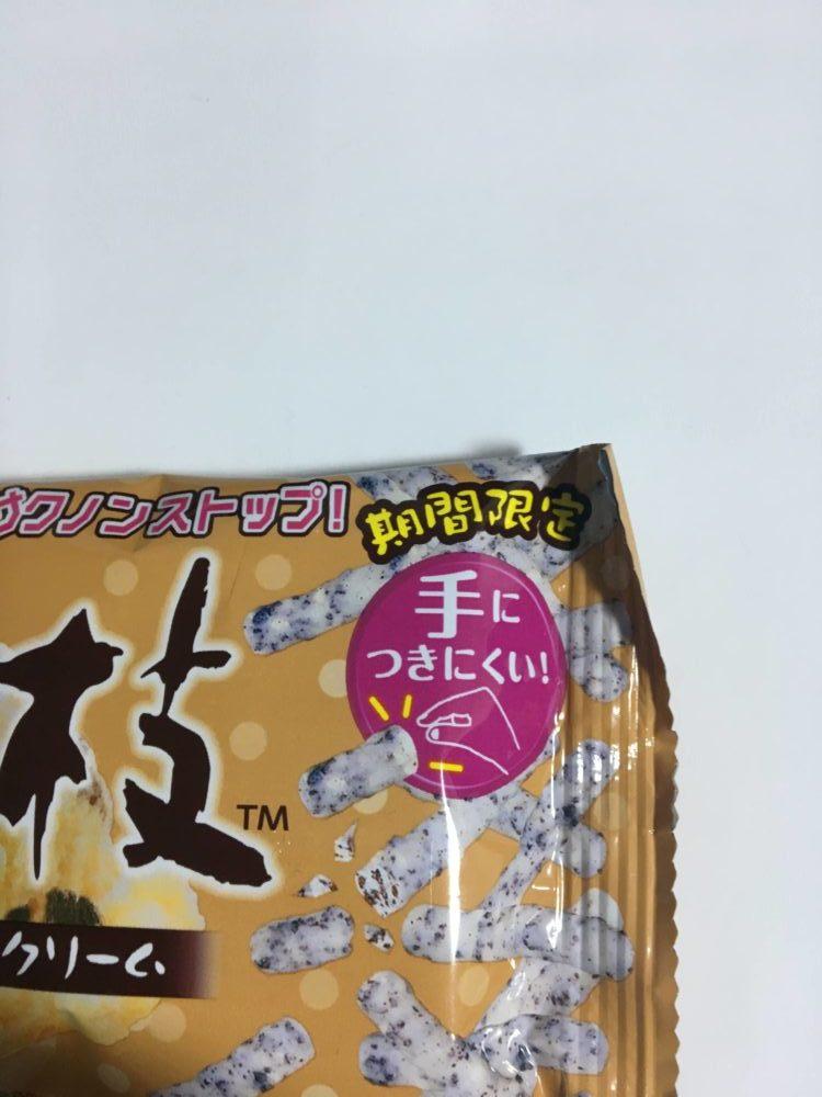 小枝 クッキー&クリームのパッケージ