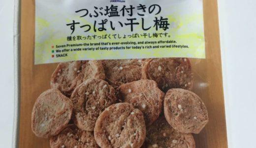 [セブンのお菓子]つぶ塩付きのすっぱい干し梅を食べてみた!