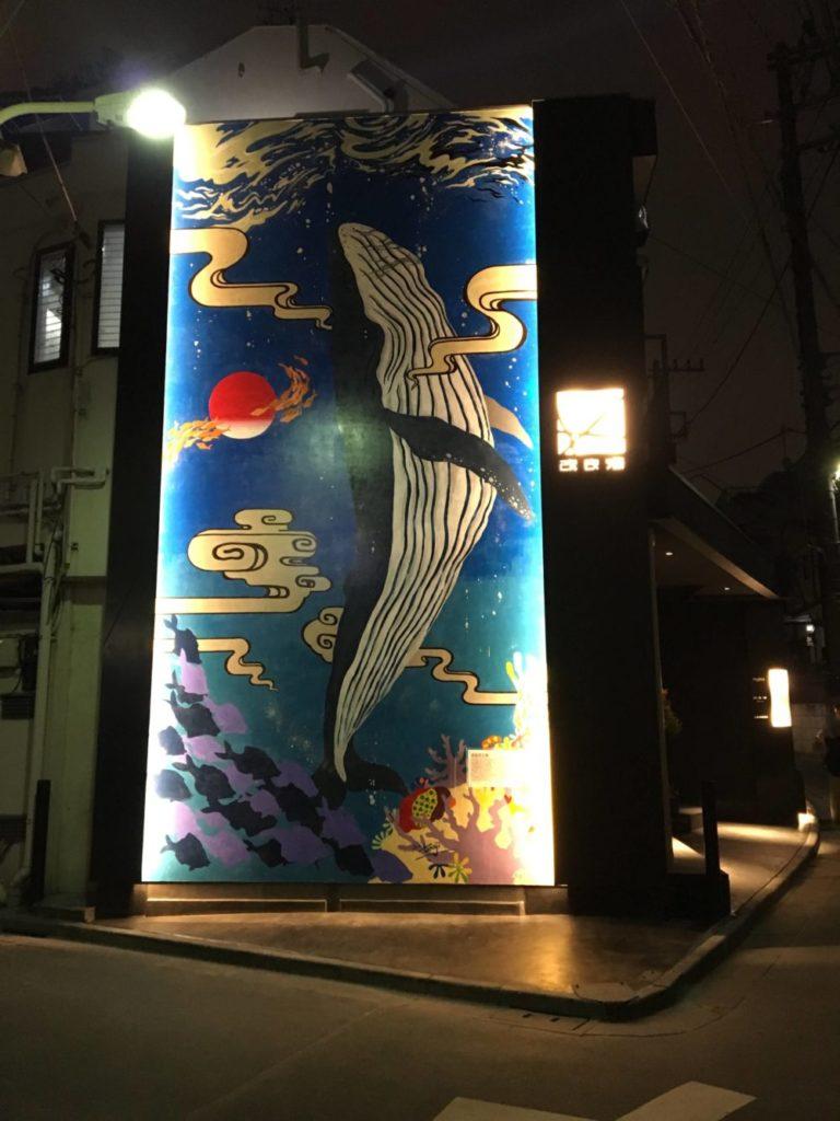 改良湯の外壁に描かれたクジラの絵