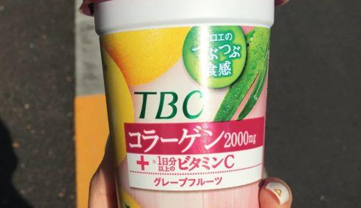 「TBC コラーゲン グレープフルーツ」内側から綺麗に!男女共におすすめしたい美容ドリンク
