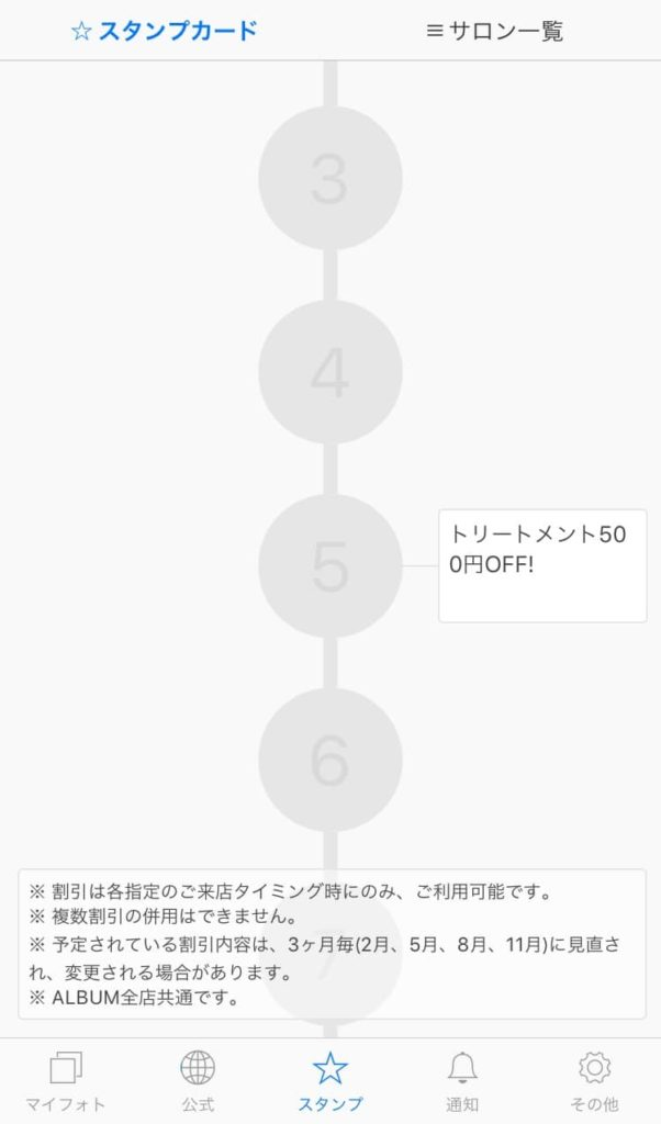 アルバムのアプリIKINAのスタンプ機能