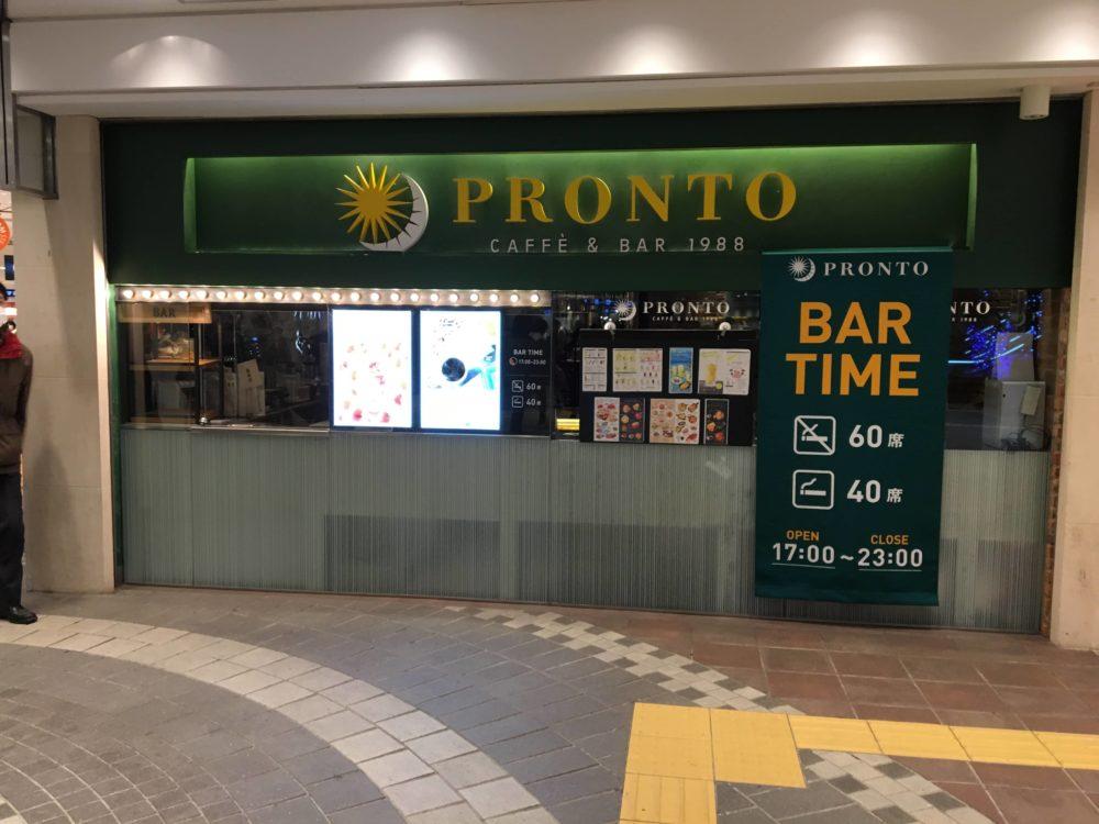 PRONTO 横浜店の外観