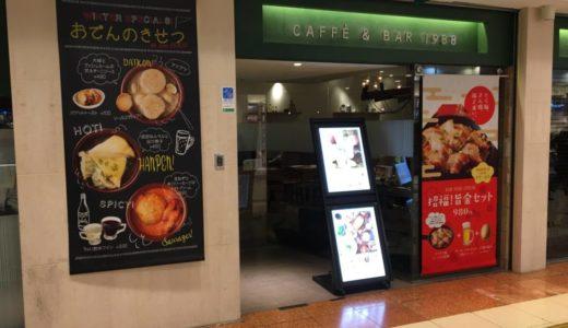 「プロント」電源も使える!横浜のポルタにある使い勝手が良いカフェ