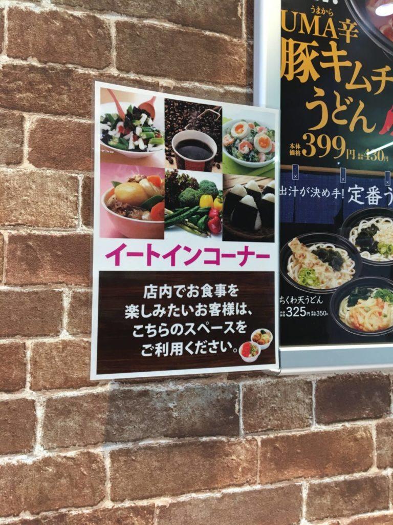 キッチンオリジン綱島店イートインスペースのポスター