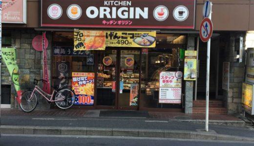 綱島にある「キッチンオリジン」はイートインスペースがあって便利だった