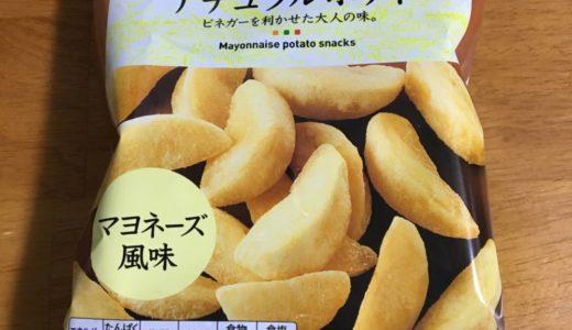 セブンで大人気のスナック菓子「おいしさまるごとナチュラルポテト」のマヨーネーズ味を食べてみた