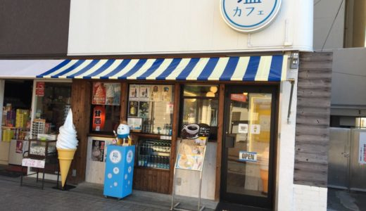 「塩カフェ」江の島の入り口にあるカフェに行って来た